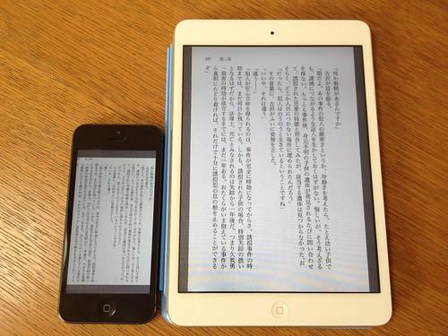 iPad miniとiPhone 5で、自炊した書籍のPDFファイルを閲覧