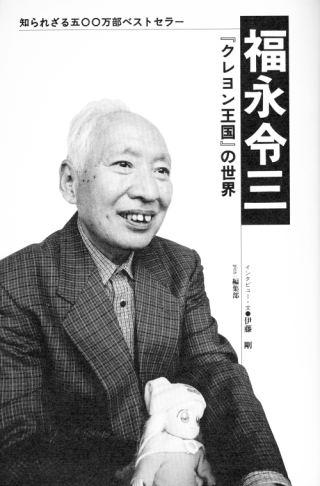 121126(2) - 日本兒童文學作家「福永令三」已在19日因病去世,生涯代表作《夢幻蠟筆王國》成絕響。