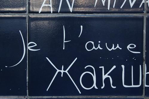 Je t'aime (Paris)