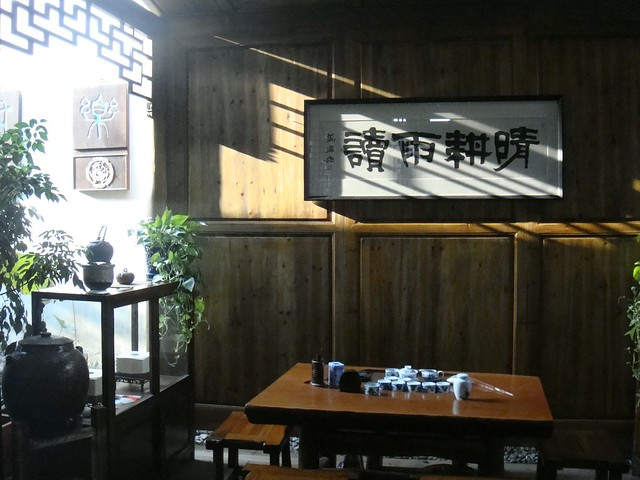 09 书茶馆