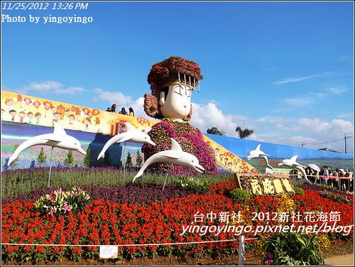 台中新社_2012新社花海節20121125_R0010561
