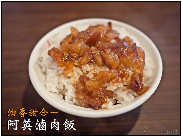 阿英滷肉飯-油甜香合一