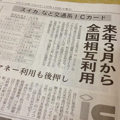 来年三月からSuicaが全国で使えるようになる by haruhiko_iyota