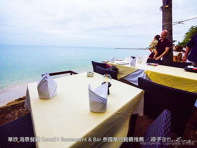 華欣 海景餐廳 Coco51 Restaurant & Bar 泰國華欣餐廳推薦 5
