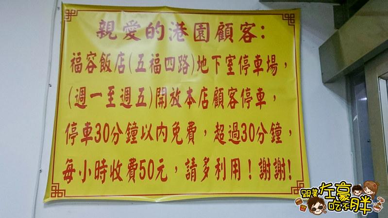 港園牛肉麵(20160714)_4828