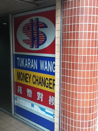 文莱货币兑换商