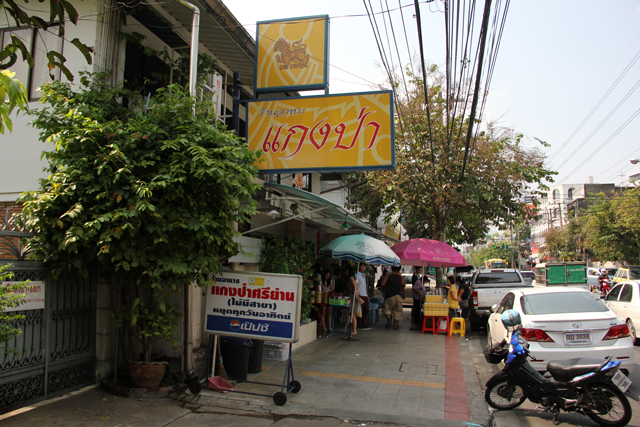 Ran Gaeng Pa Sriyan (ร้านแกงป่า ศรีย่าน)