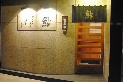 8185222226 ca493f92a1 Sukiyabashi Jiro Roppongi (Tokyo, Japan)