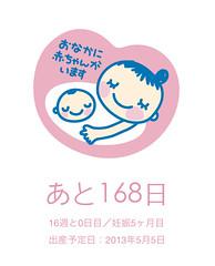 妊娠カレンダー5ヶ月目