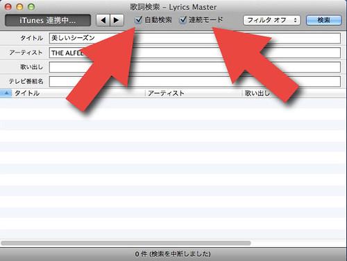 Lyrics Masterのチェック