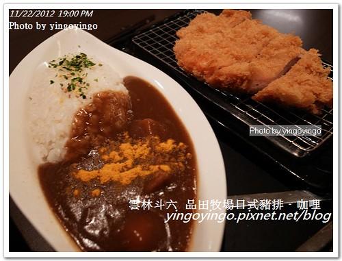 雲林斗六_品田牧場20121122_R0010408