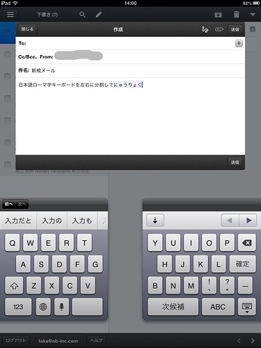 iPad miniの日本語ローマ字キーボードを左右に分割して入力