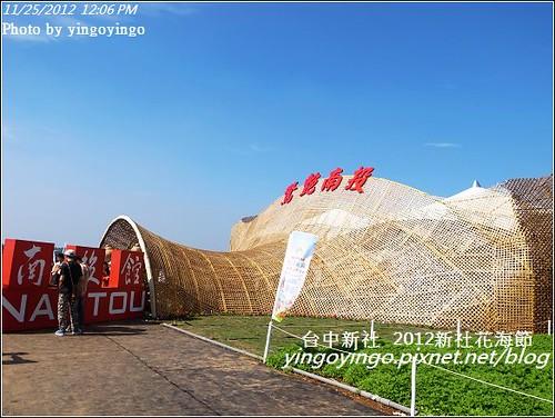台中新社_2012新社花海節20121125_R0010504