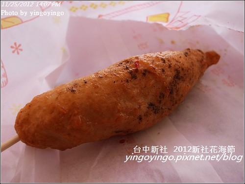 台中新社_2012新社花海節20121125_R0010599