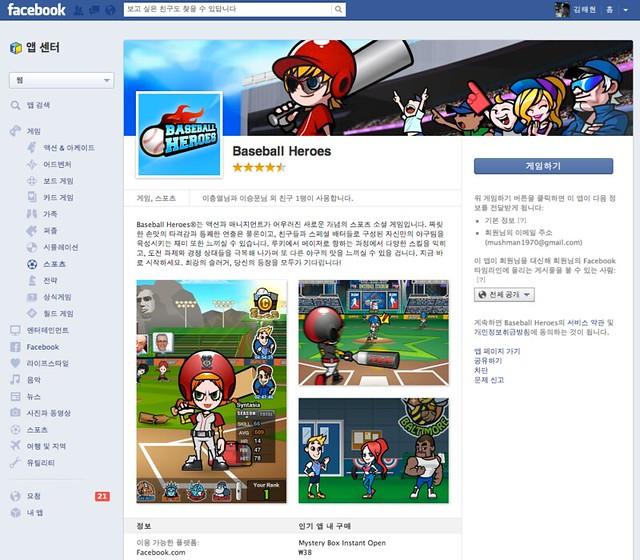 페이스북 앱센터 - 베이스볼 히어로즈