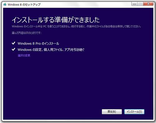 MS-Windows8_090