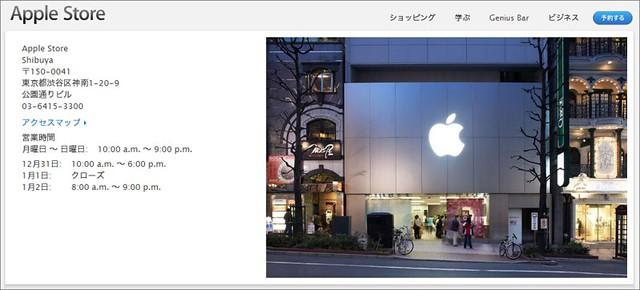 Appleストア渋谷