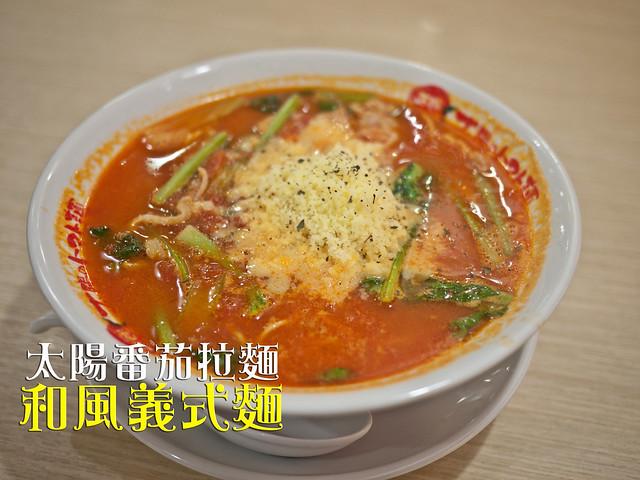 太陽蕃茄拉麵-和風義式麵