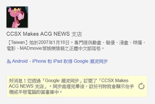 121216(3) – 本站《CCSX Makes ACG NEWS 支店》在手機&平板App『Google 潮流同步 → 娛樂類』正式上架! (1/2)