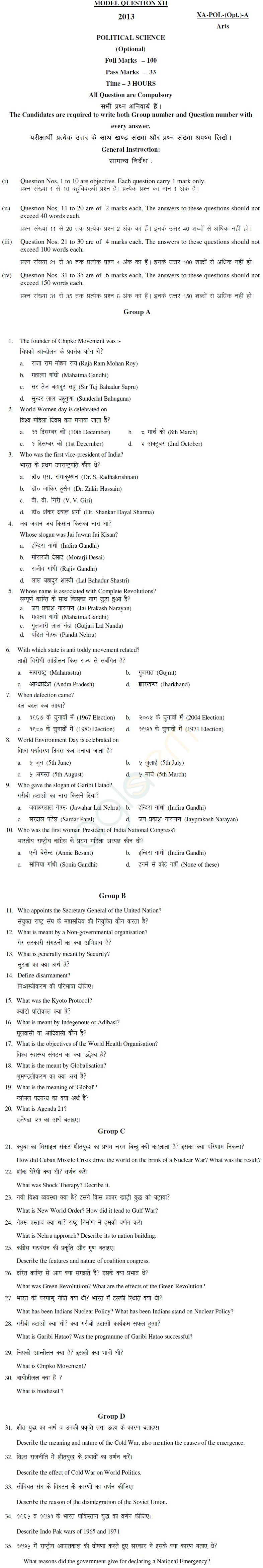 Jharkhand Board Class XII Sample Papers – POLITICAL SCIENCE