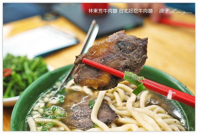 林東芳牛肉麵 台北好吃牛肉麵 6