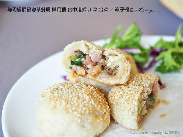 与玥樓頂級粵菜餐廳 與月樓 台中港式 川菜 合菜 29