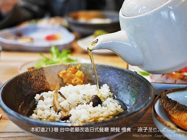 本町道213巷 台中老屋改造日式餐廳 簡餐 慢食 16