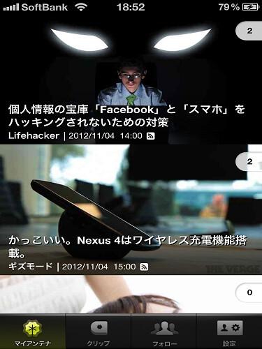 キュレーションマガジン『Antenna』-02