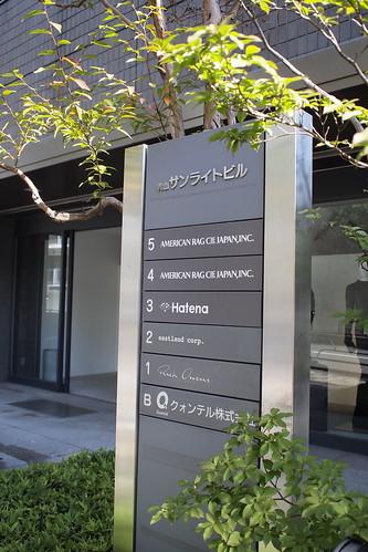 新hatenaオフィス