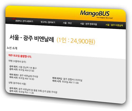 mangobus_2