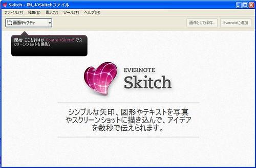 start_skitch