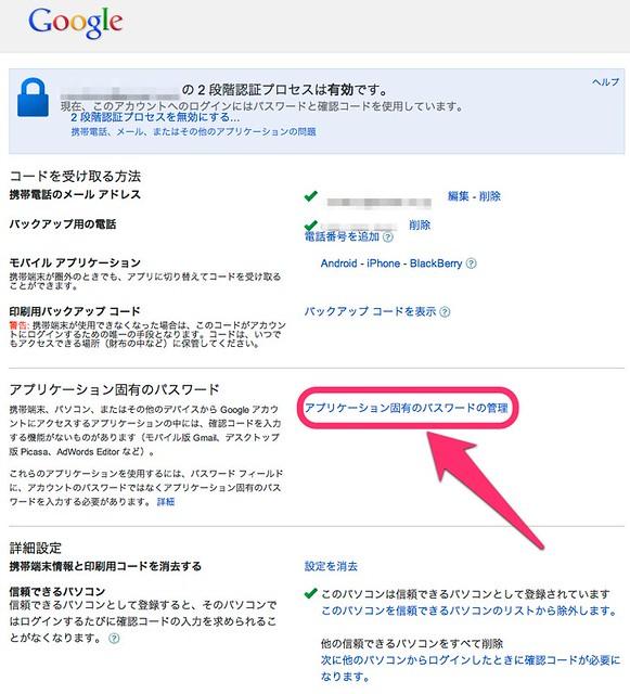 アプリ固有のパスワード