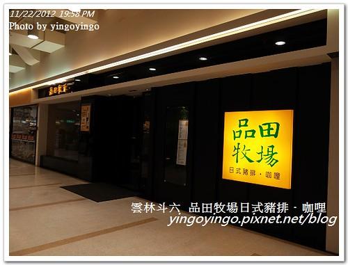 雲林斗六_品田牧場20121122_R0010434