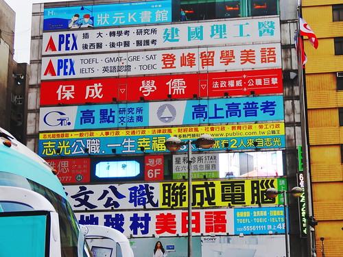 公務員予備校:The Civil service Yobikō