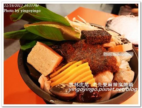 雲林虎尾_老先覺麻辣窯燒鍋20121119_R0010376