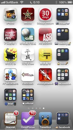iPhoneホーム画面4