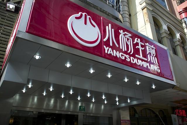 小楊生煎 Yang's Dumpling