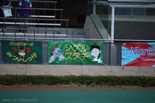 20121209 シゲルスダチ横断幕