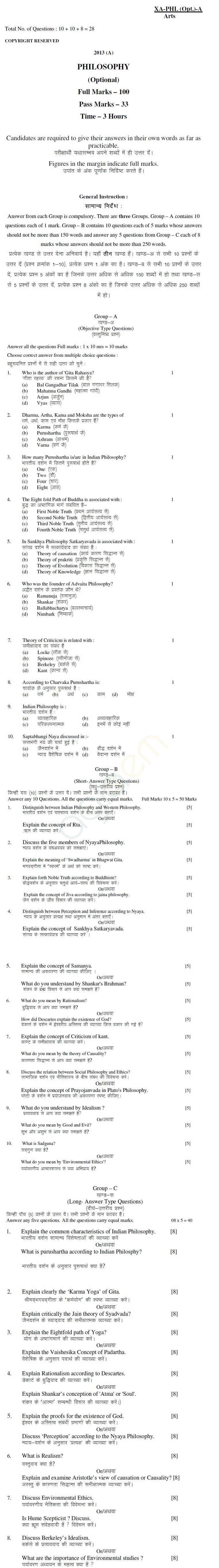 Jharkhand Board Class XII Sample Papers – PHILOSOPHY