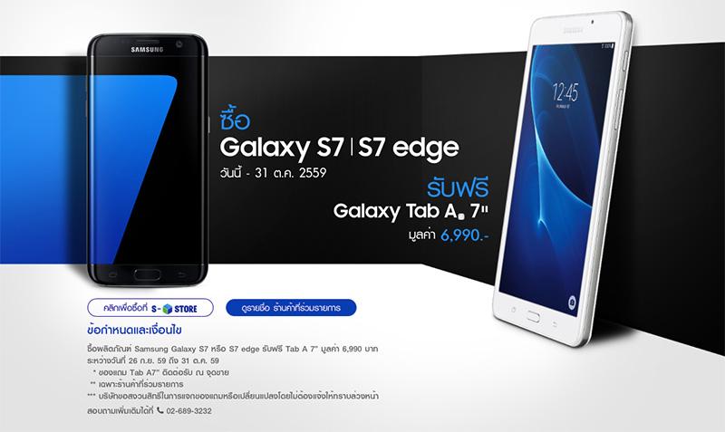 samsung-galaxy-s7-free-tab-a