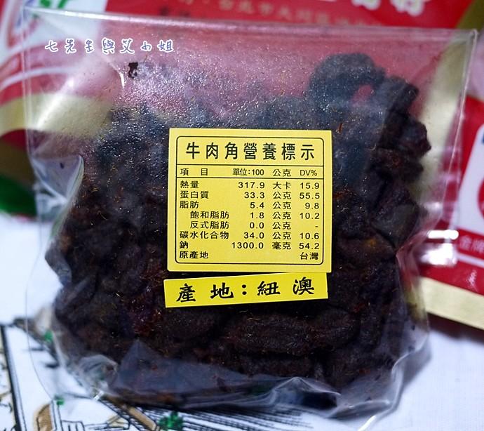 14 江記華隆牛肉角