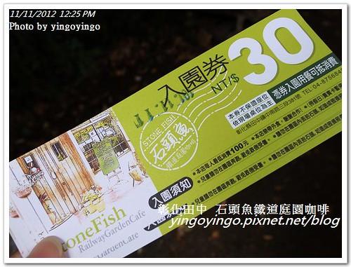 彰化田中_石頭魚鐵道庭園咖啡20121111_R0010164