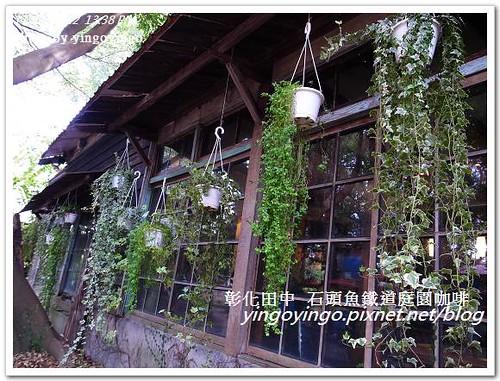 彰化田中_石頭魚鐵道庭園咖啡20121111_R0010185