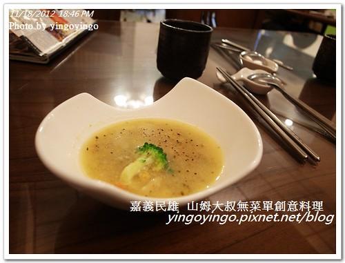 嘉義民雄_山姆大叔20121118_R0010321