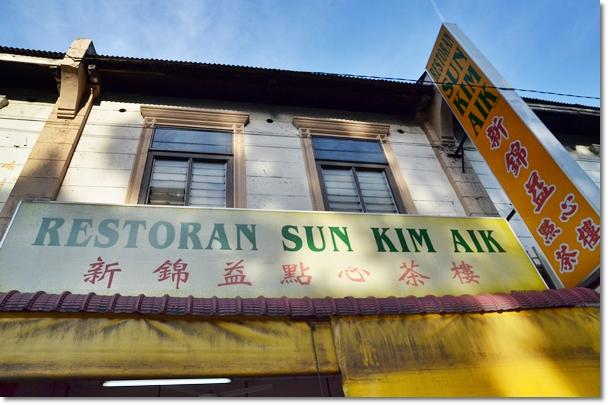 Sun Kim Aik Dim Sum @ Jalan Lahat
