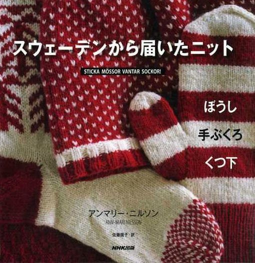 Knit from Sweden by Ann-Mari Nilsson - Japanese Knitting Pattern Book - Swedi...