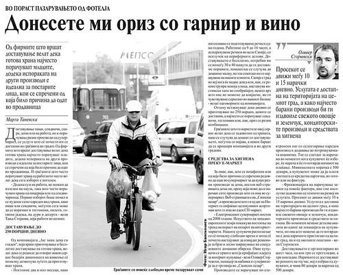 Тања Стојкова, Јас знам дека си гладен, СПмаркет, Скопски пазар, Оливер Стојчевски