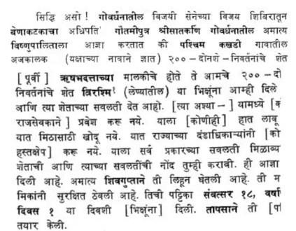 goutamiputra's order