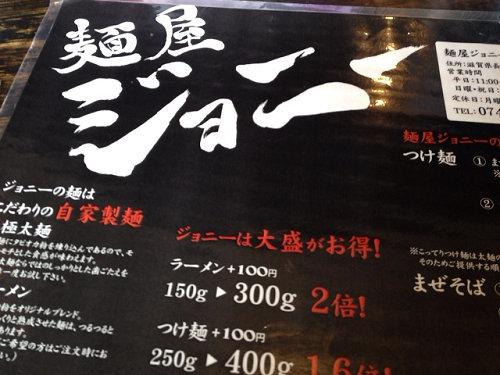麺屋ジョニー@滋賀県長浜市-02