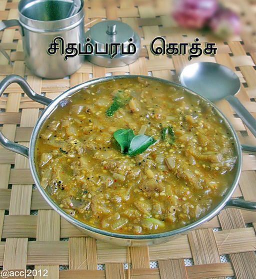 Chidambaram brinjal gothsu